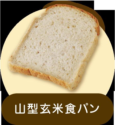 山型玄米食パン